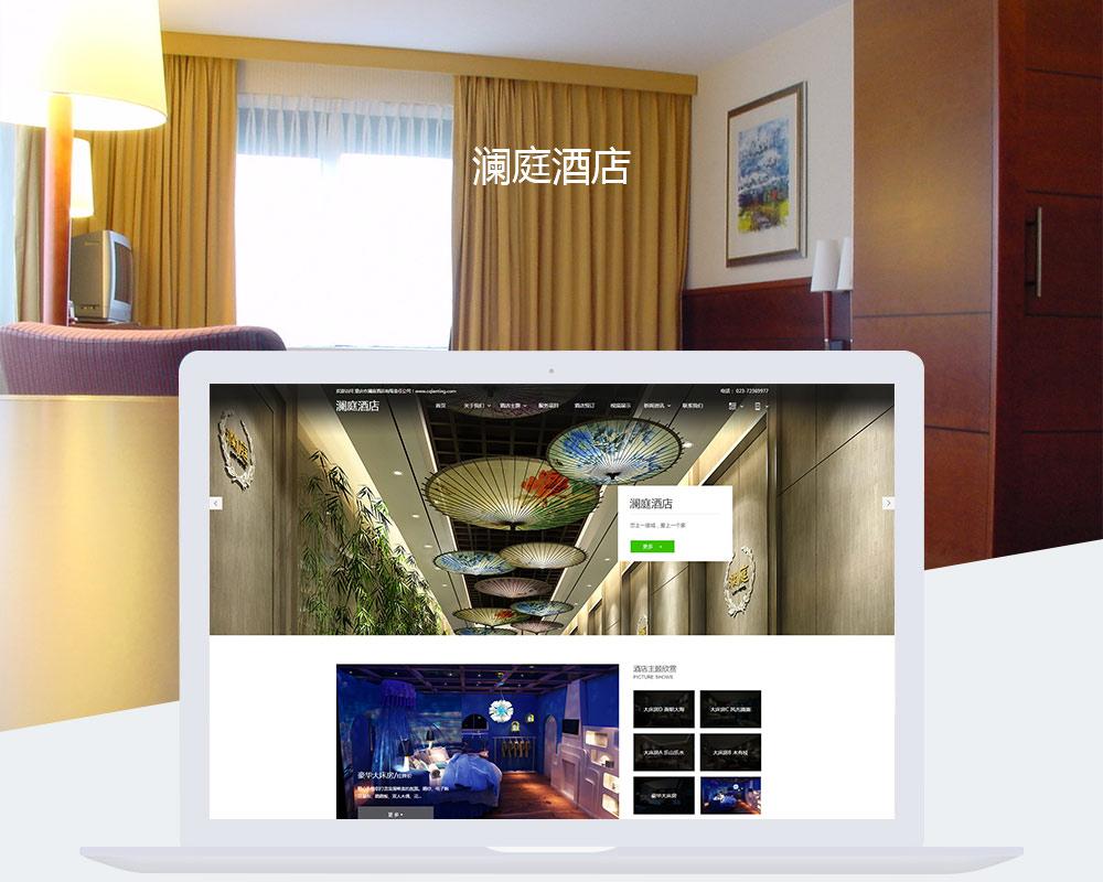 酒店展示型网站-澜庭酒店-1.jpg