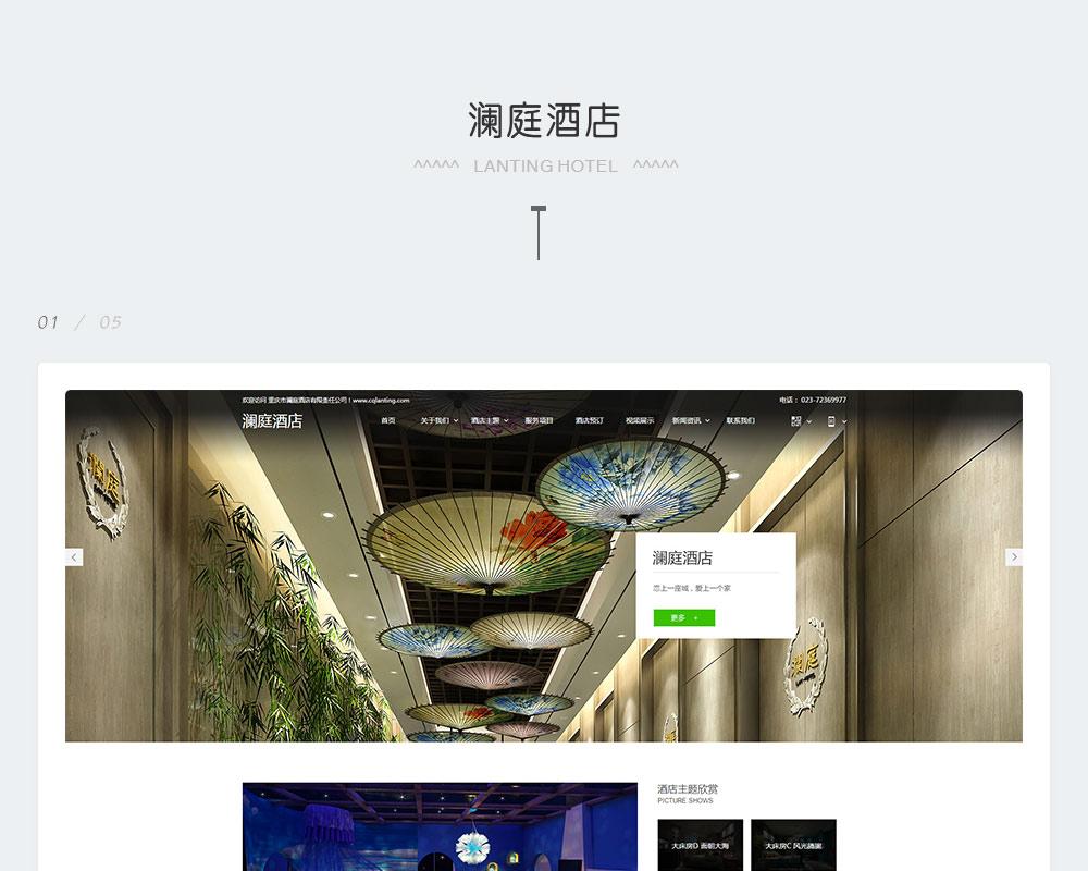酒店展示型网站-澜庭酒店-2.jpg
