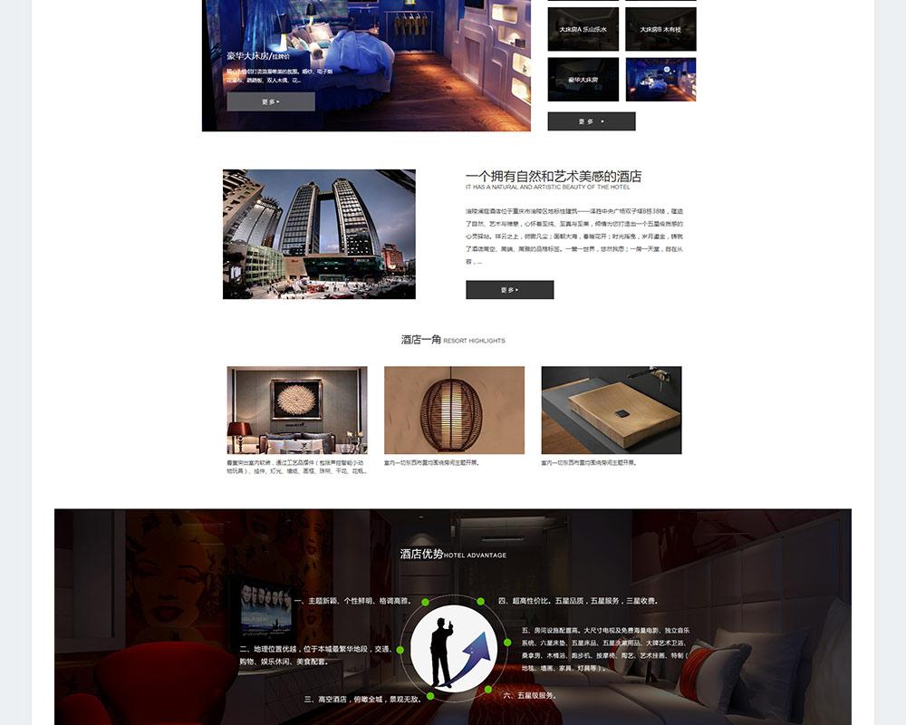 酒店展示型网站-澜庭酒店-3.jpg