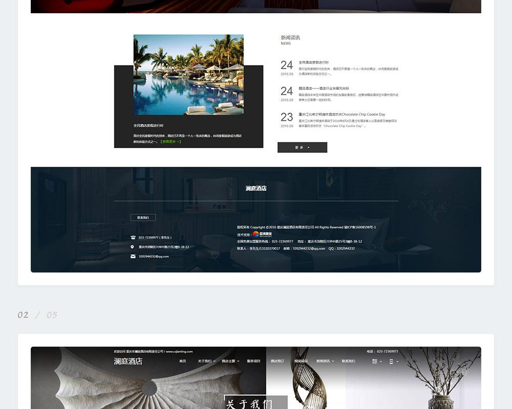 酒店展示型网站-澜庭酒店-4.jpg