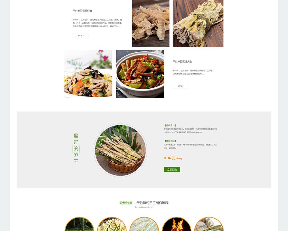 特产营销型网站-独枝竹笋-3.jpg