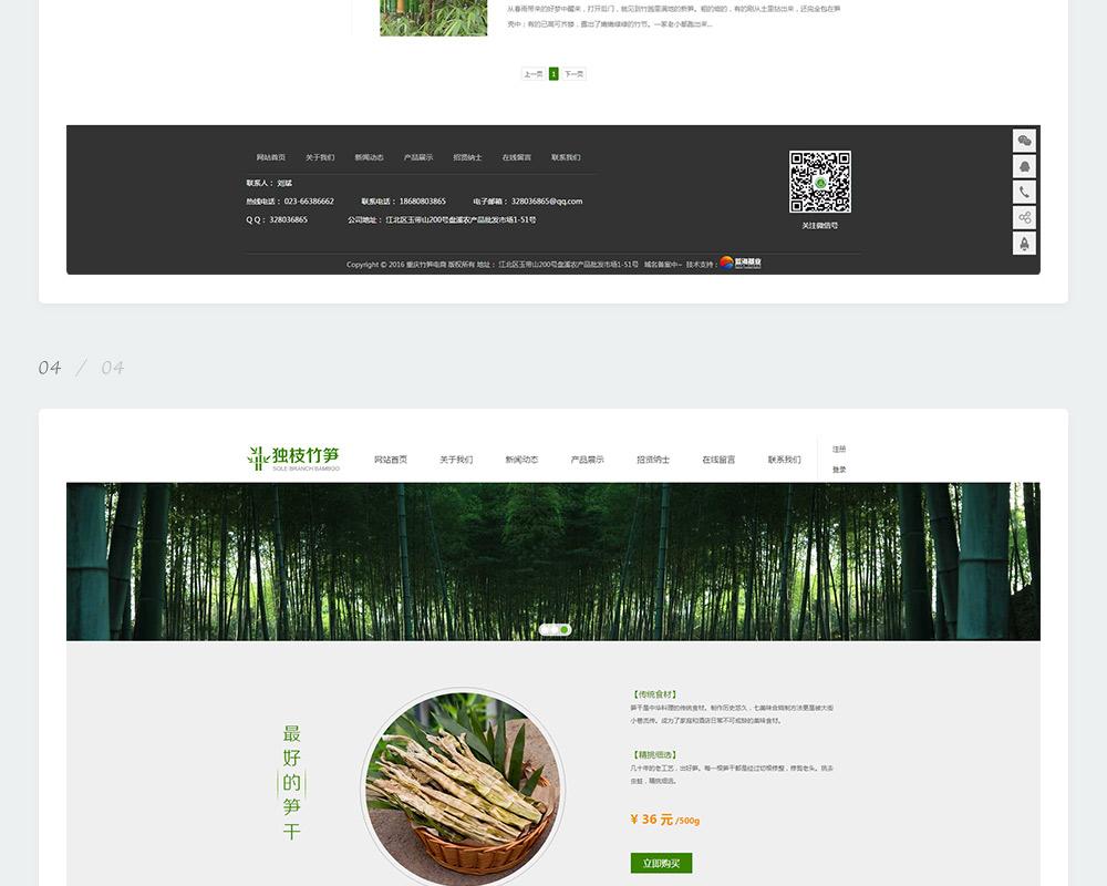 特产营销型网站-独枝竹笋-7.jpg