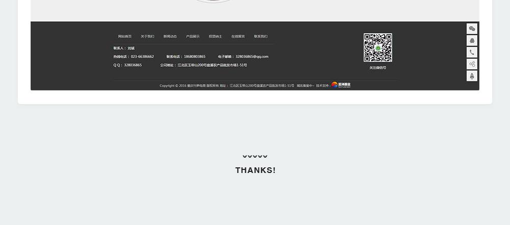 特产营销型网站-独枝竹笋-8.jpg