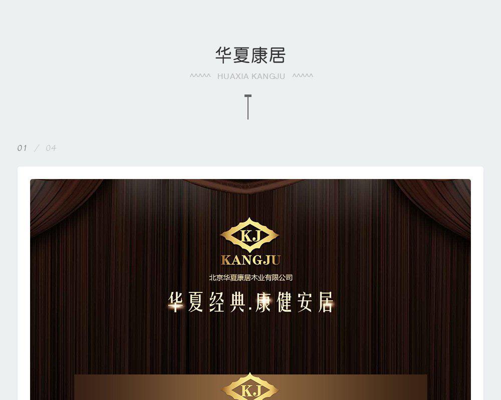 建材网站-华夏康居-2.jpg