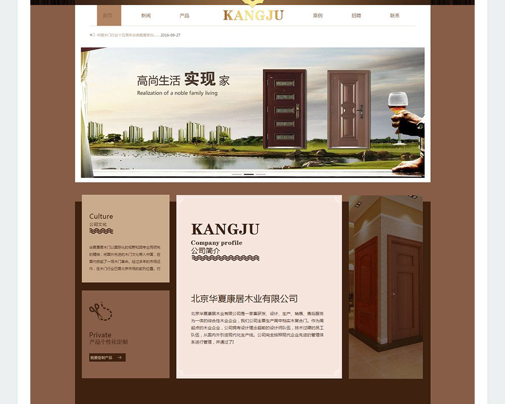 建材网站-华夏康居-3.jpg