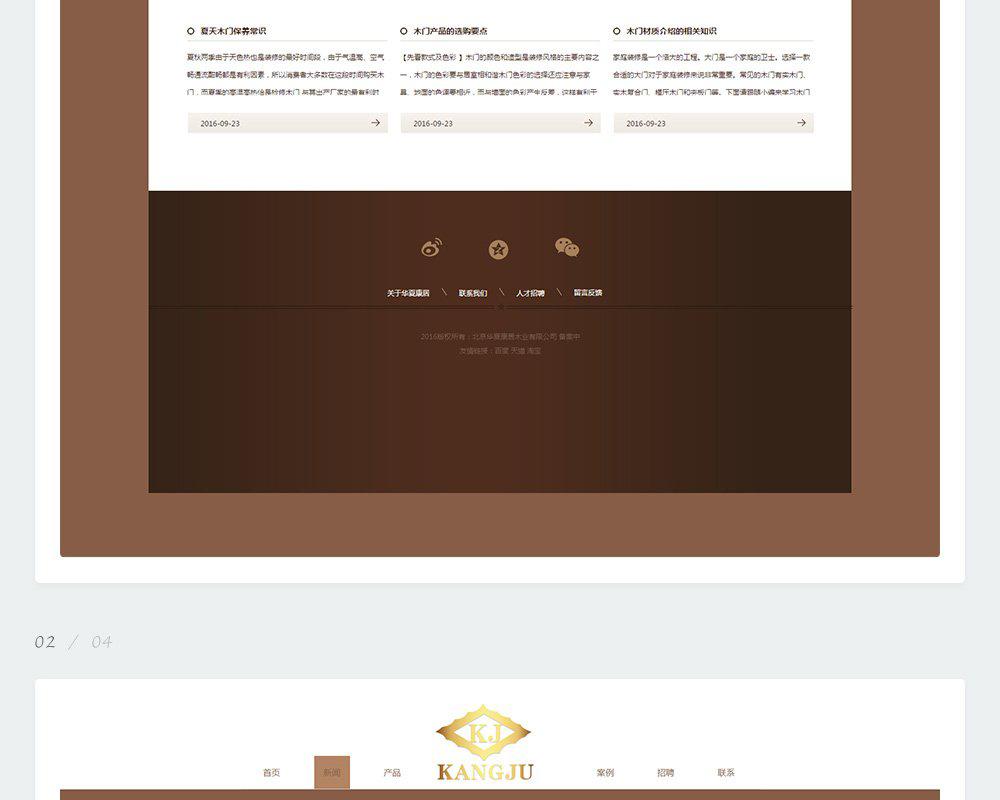 建材网站-华夏康居-5.jpg