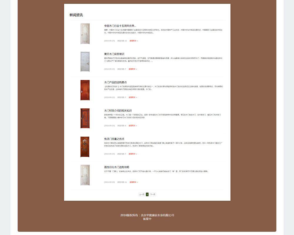 建材网站-华夏康居-6.jpg