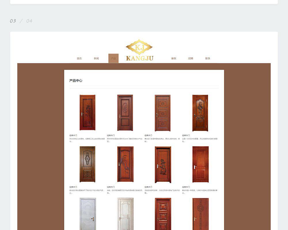建材网站-华夏康居-7.jpg