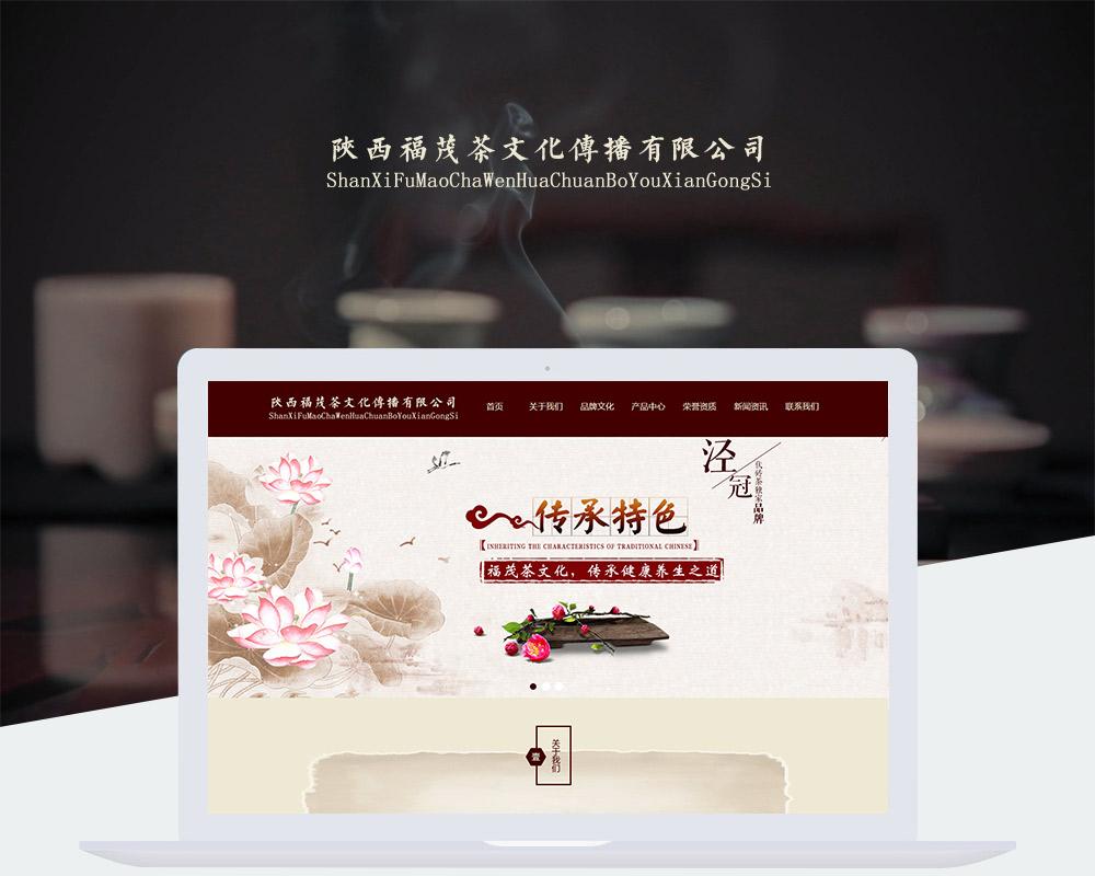茶叶展示型网站-福茂茶文化-1.jpg