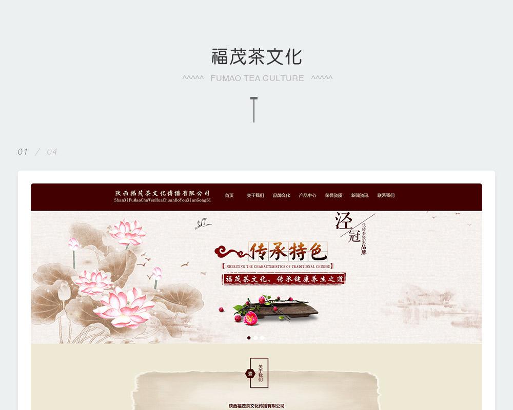 茶叶展示型网站-福茂茶文化-2.jpg