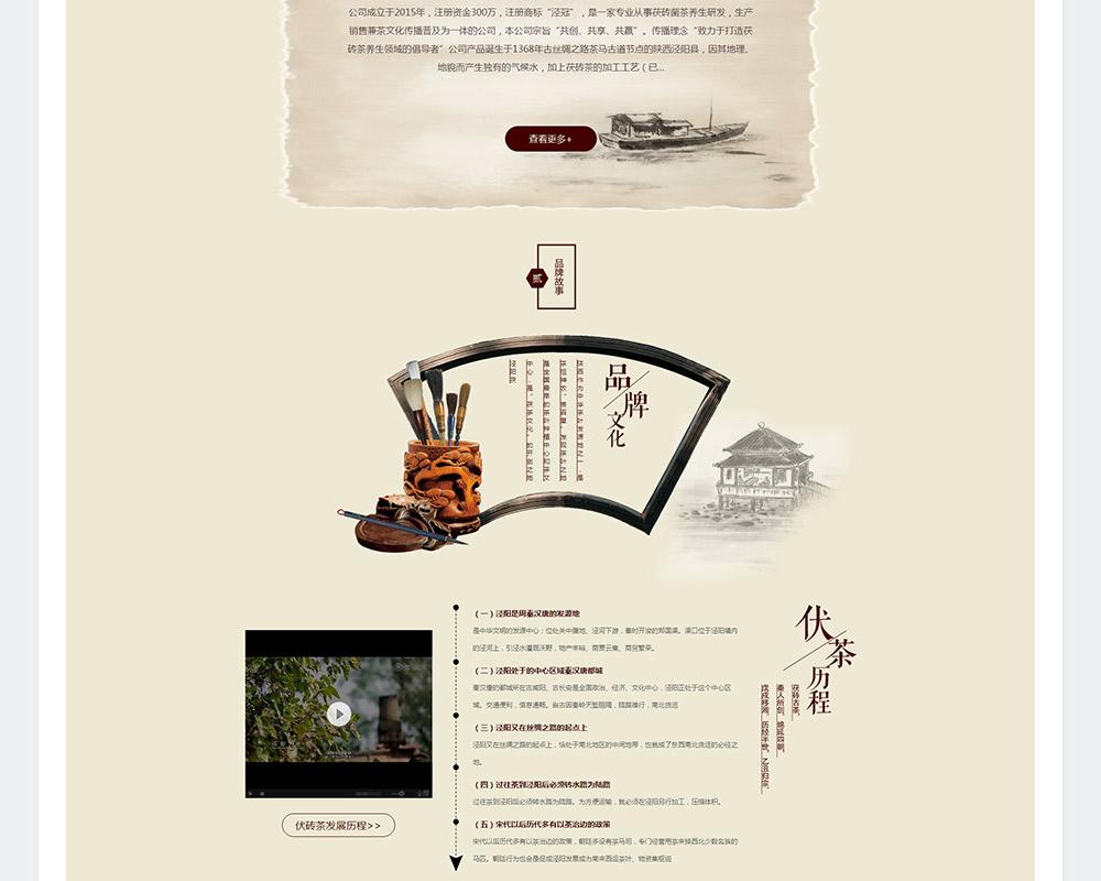 茶叶展示型网站-福茂茶文化-3.jpg