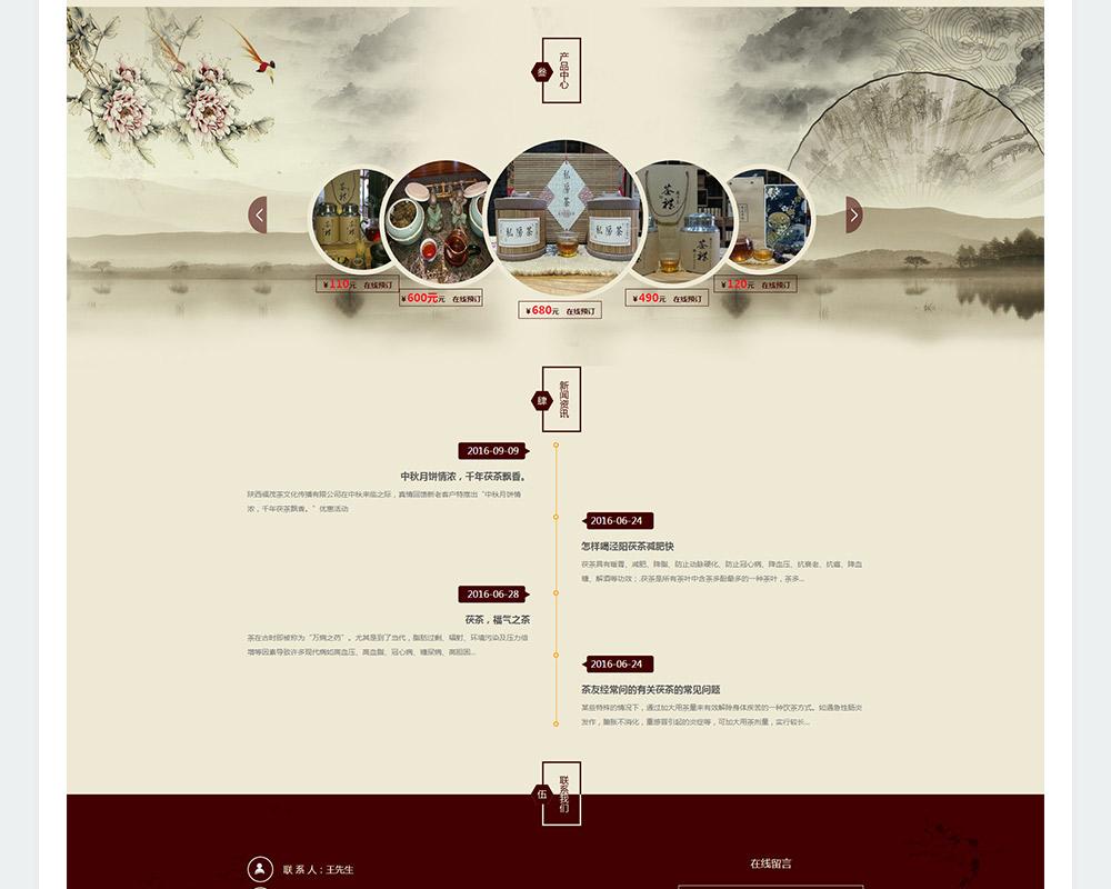 茶叶展示型网站-福茂茶文化-4.jpg
