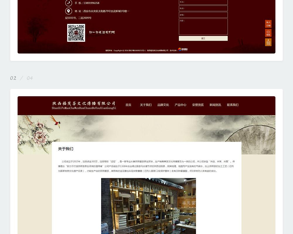 茶叶展示型网站-福茂茶文化-5.jpg