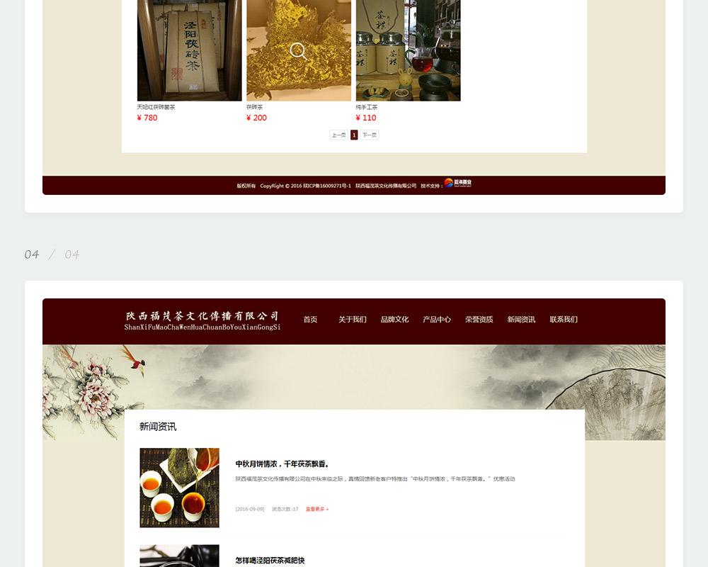 茶叶展示型网站-福茂茶文化-7.jpg
