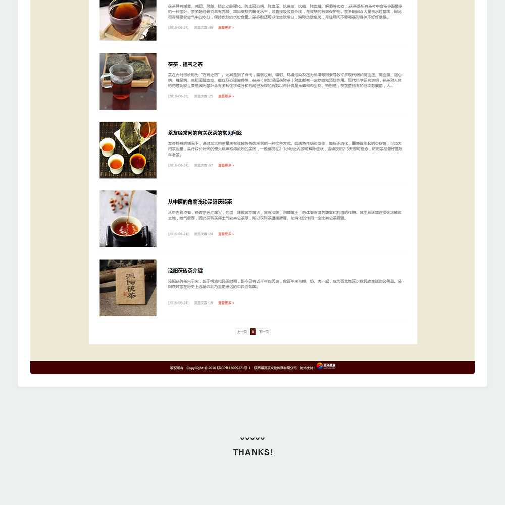 茶叶展示型网站-福茂茶文化-8.jpg