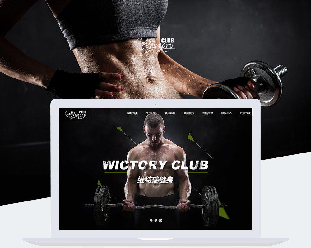 健身会所网站-维可特瑞健身-1.jpg