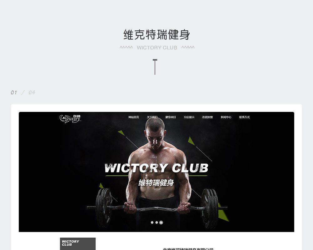 健身会所网站-维可特瑞健身-2.jpg