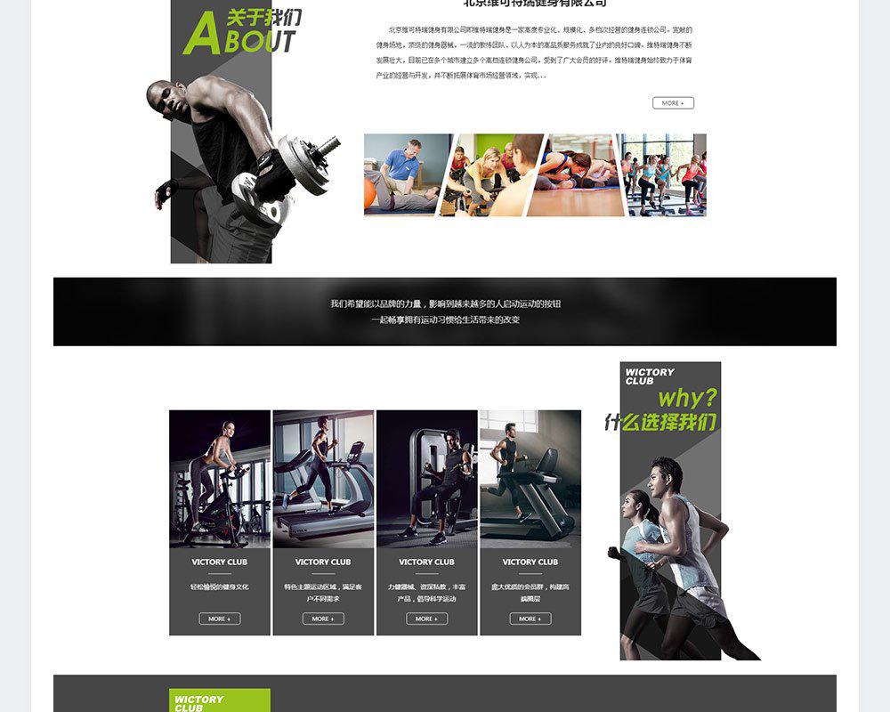 健身会所网站-维可特瑞健身-3.jpg