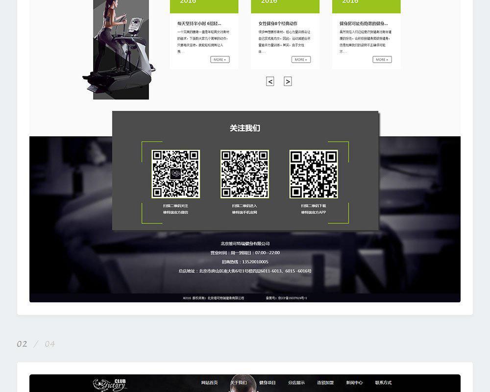 健身会所网站-维可特瑞健身-5.jpg