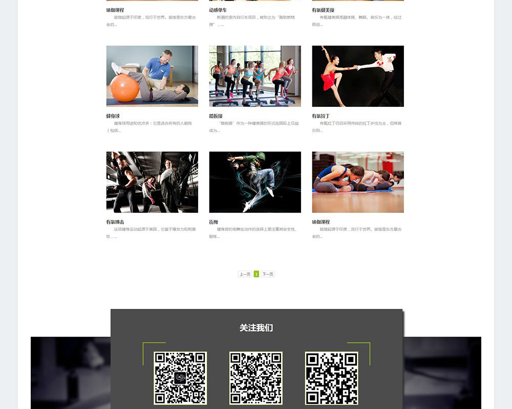 健身会所网站-维可特瑞健身-8.jpg