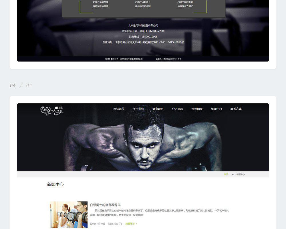 健身会所网站-维可特瑞健身-9.jpg