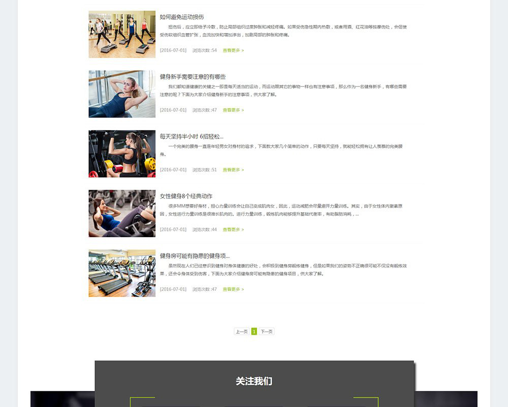 健身会所网站-维可特瑞健身-10.jpg