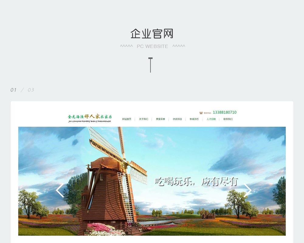 农家乐网站-金龙海渔好人家-2.jpg