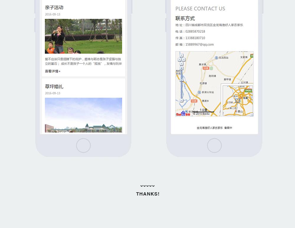 农家乐网站-金龙海渔好人家-9.jpg