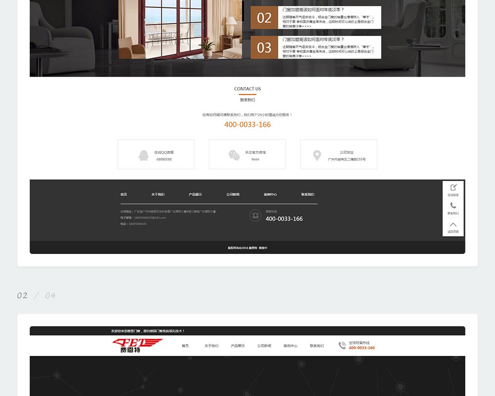 高端家具网站-费恩特-4.jpg