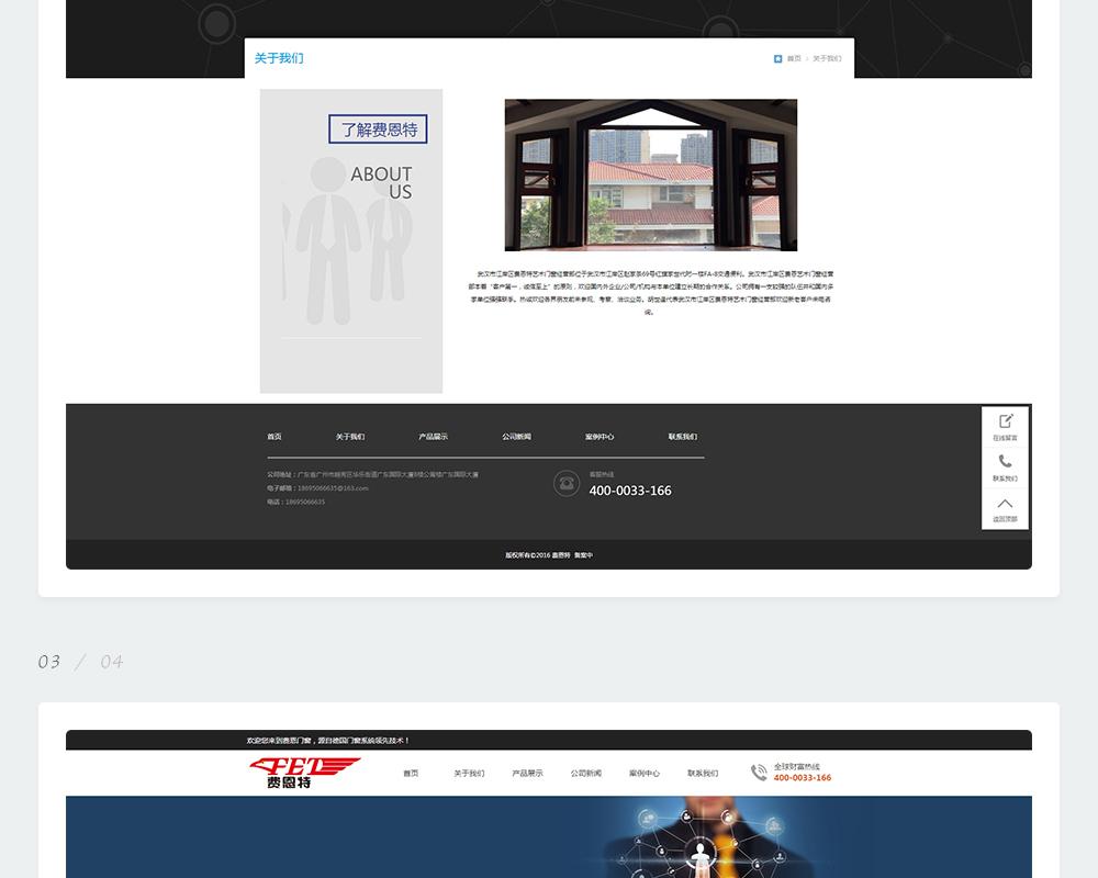 高端家具网站-费恩特-5.jpg
