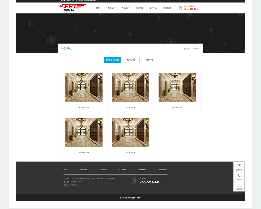 高端家具网站-费恩特-7.jpg