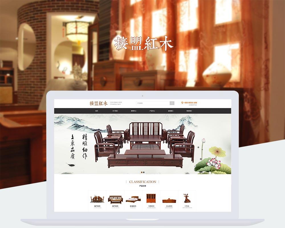 红木家具网站-接盟红木-1.jpg