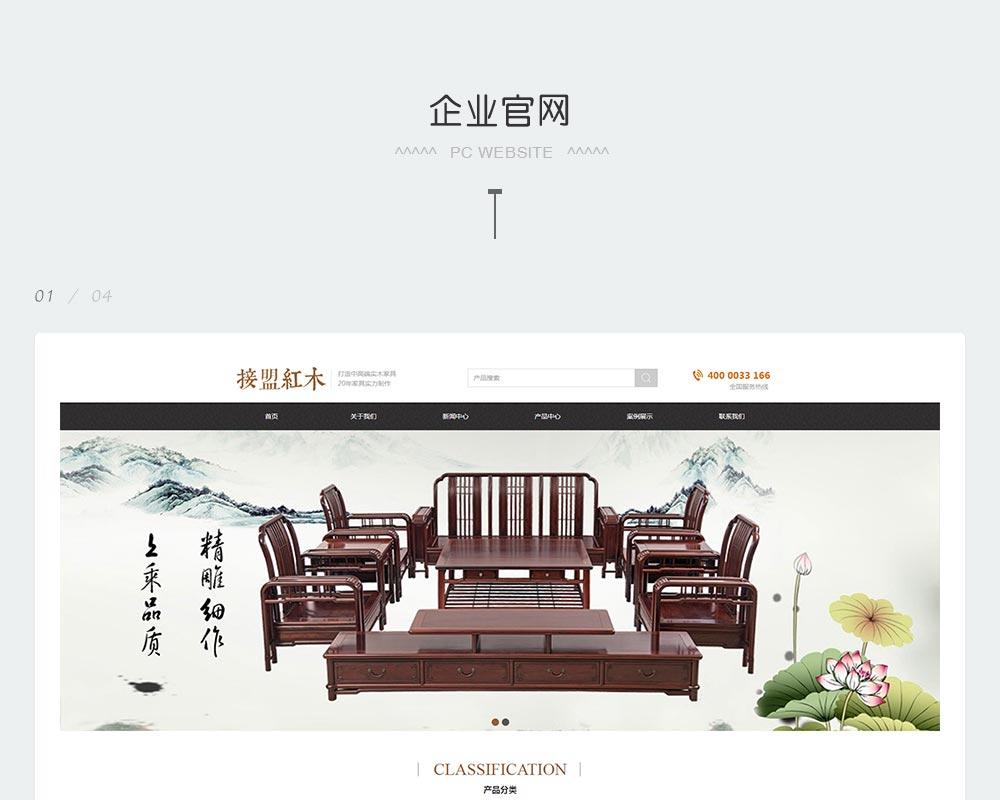 红木家具网站-接盟红木-2.jpg