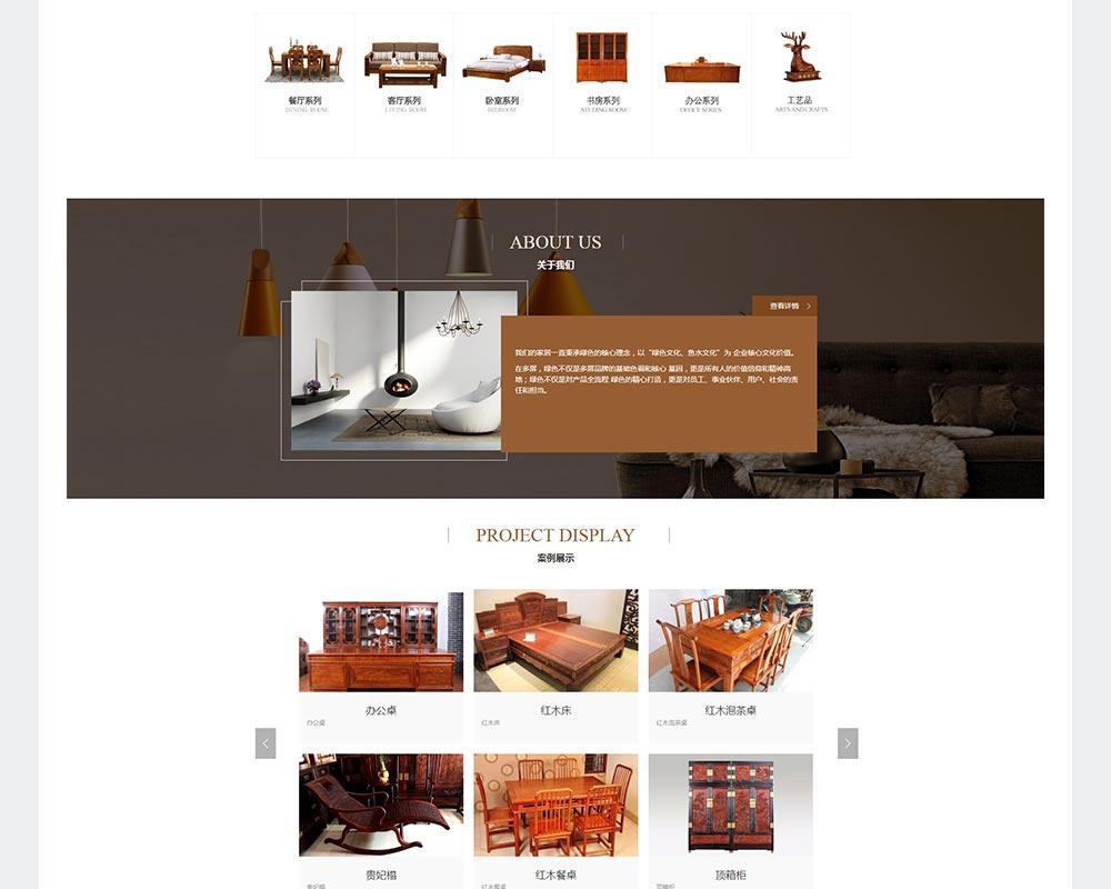 红木家具网站-接盟红木-3.jpg