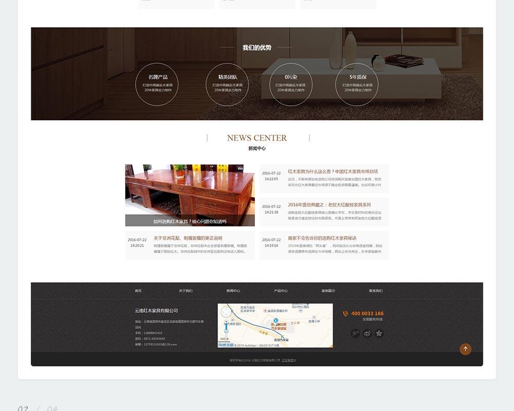 红木家具网站-接盟红木-4.jpg