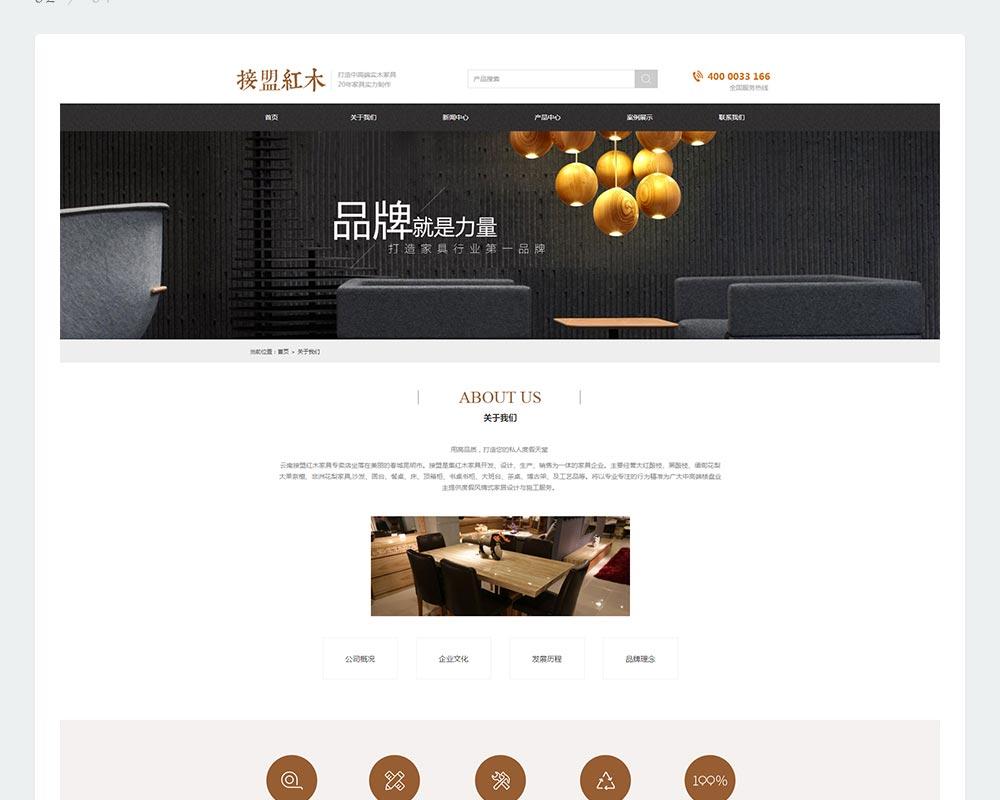 红木家具网站-接盟红木-5.jpg
