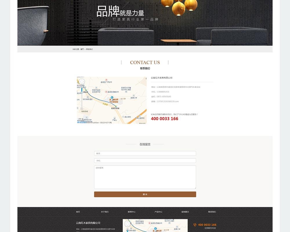 红木家具网站-接盟红木-8.jpg