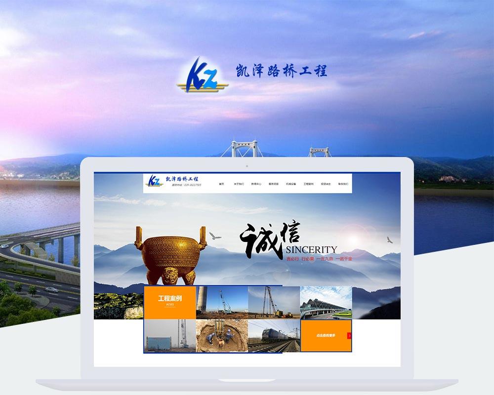 陕西凯泽路桥工程-1.jpg