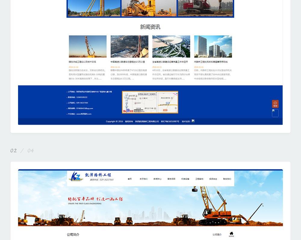 陕西凯泽路桥工程-4.jpg