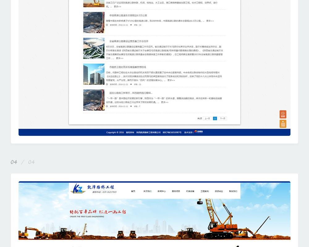 陕西凯泽路桥工程-6.jpg
