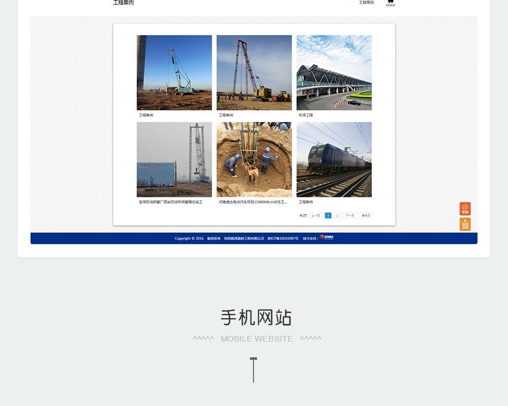 陕西凯泽路桥工程-7.jpg