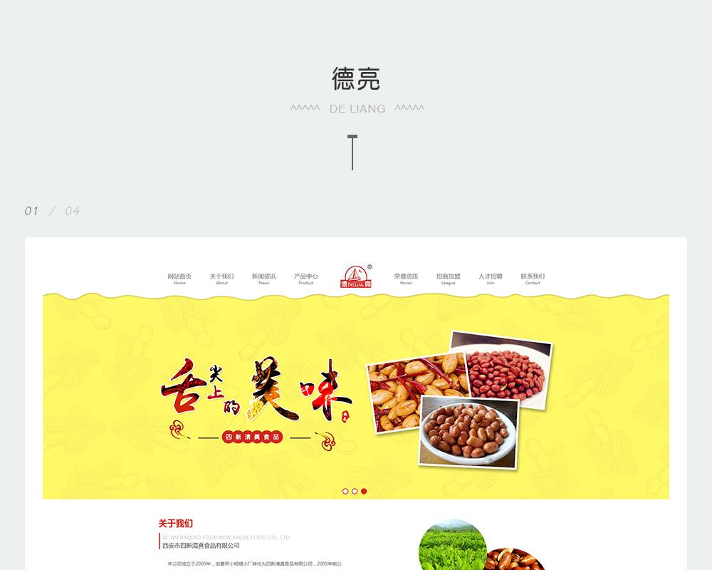 四新清真食品-2.jpg