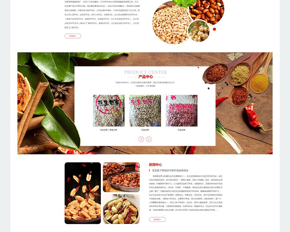 四新清真食品-3.jpg