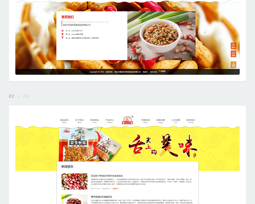 四新清真食品-4.jpg