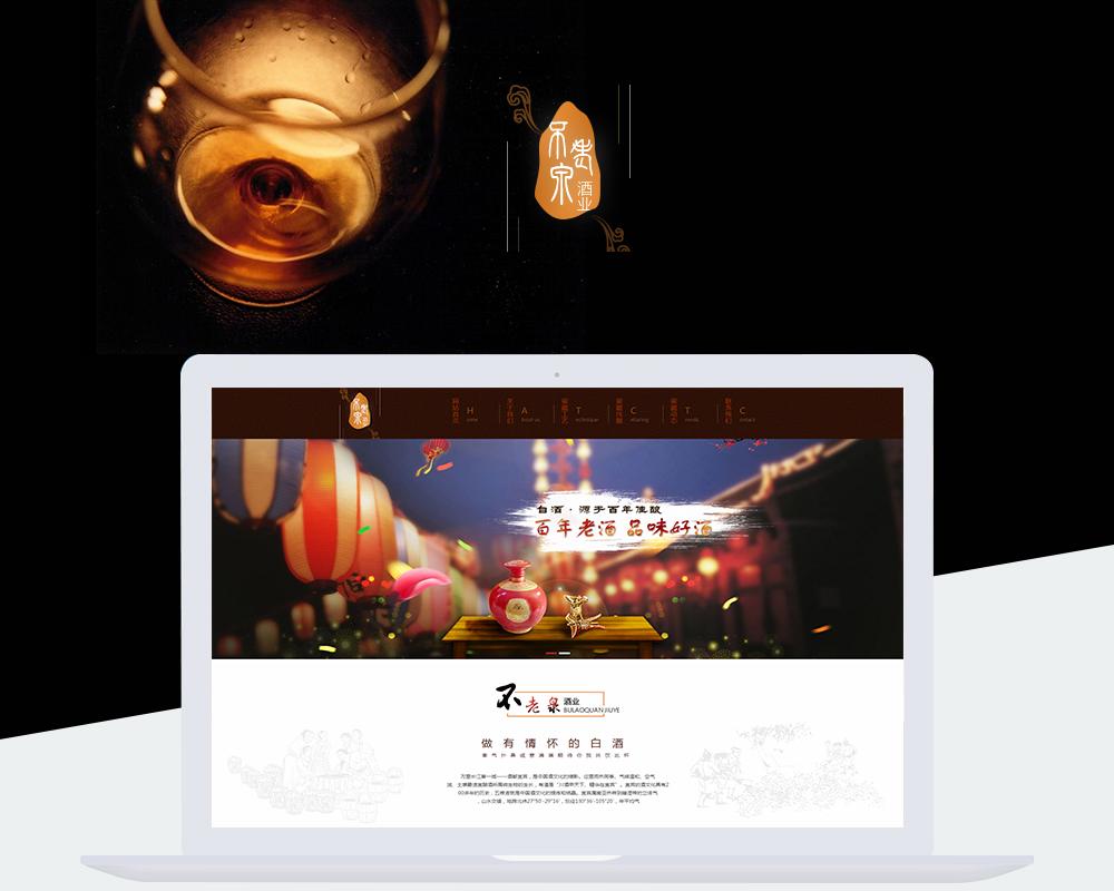 不老泉酒业企业官网-1.jpg