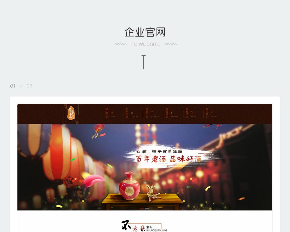 不老泉酒业企业官网-2.jpg