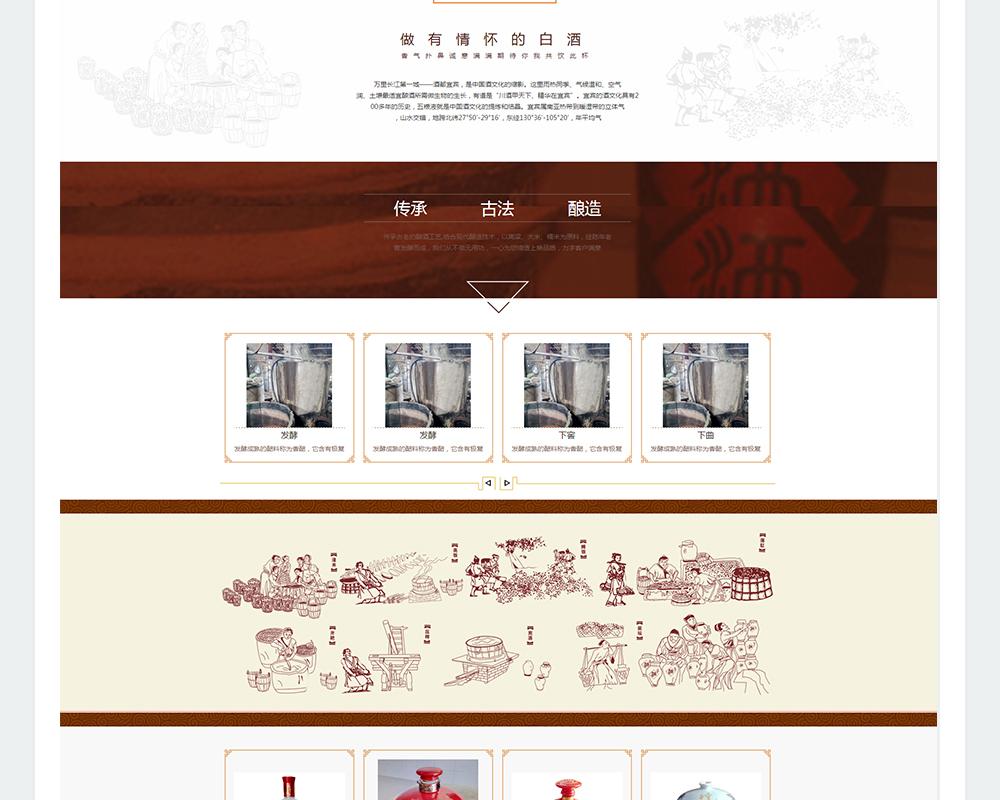 不老泉酒业企业官网-3.jpg