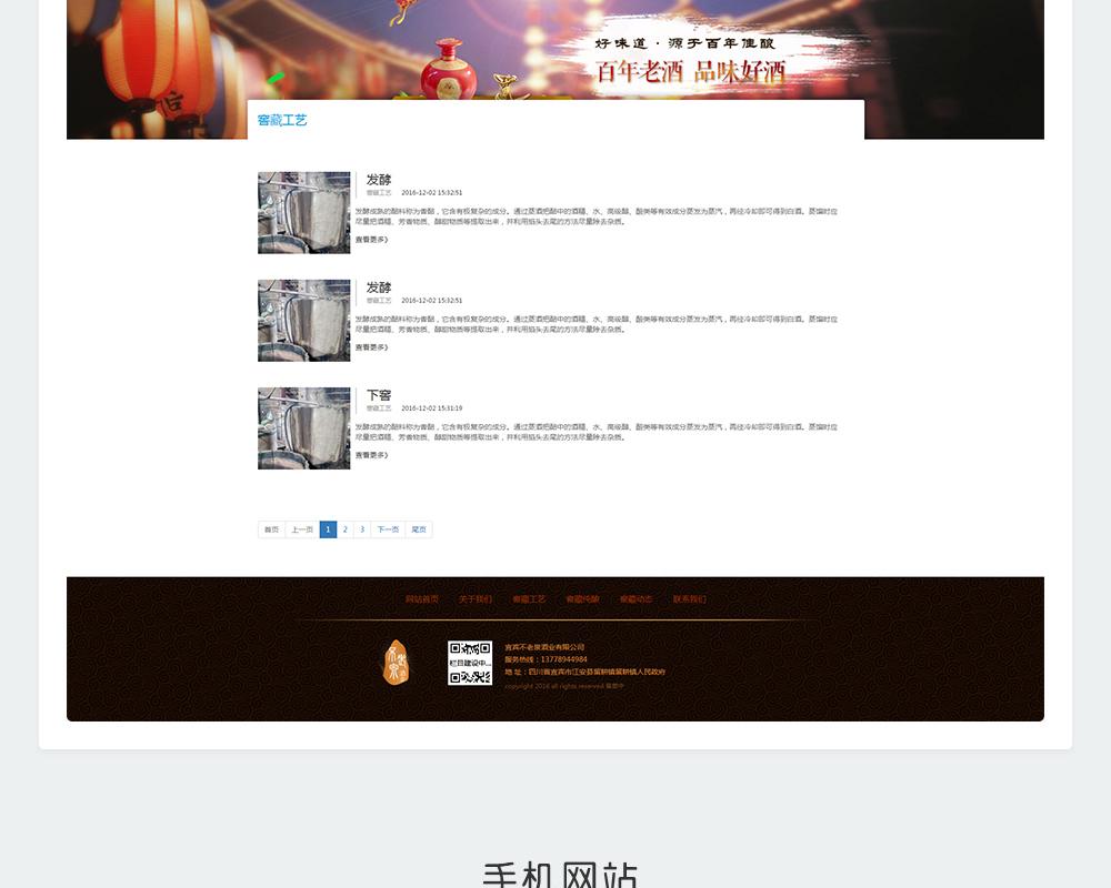 不老泉酒业企业官网-5.jpg