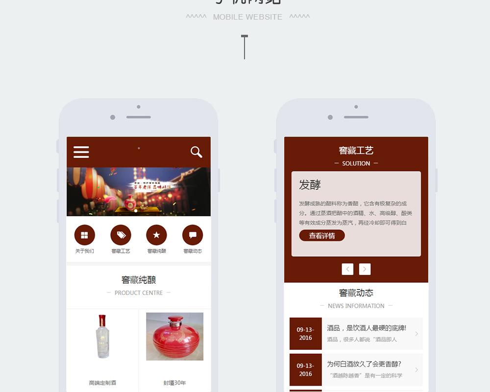 不老泉酒业企业官网-6.jpg