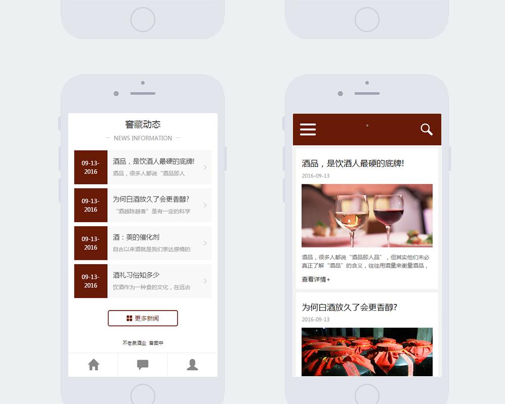 不老泉酒业企业官网-7.jpg